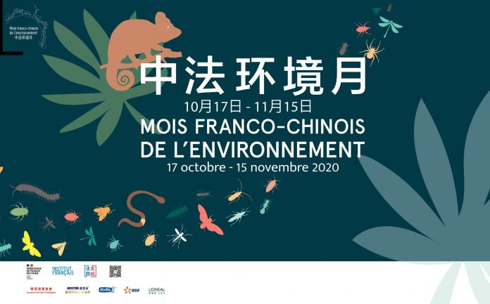 第七届中法环境月华南开幕 | 7th Franco-Chinese Month of the Environment Kicks Start in South China