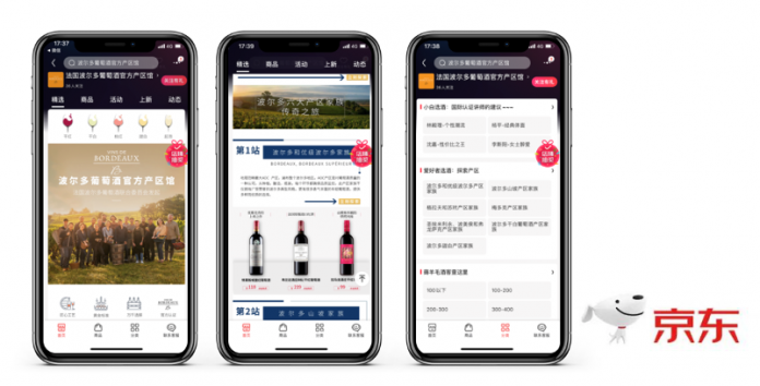 CIVB携手京东 联动线上发力中国市场 | Conseil Interprofessionnel du Vin de Bordeaux Launched Official Store on JD.COM