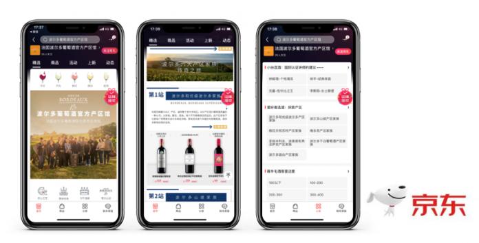 CIVB携手京东 联动线上发力中国市场 | Conseil Interprofessionnel du Vin de Bordeaux Launched Official Store on JD.COM