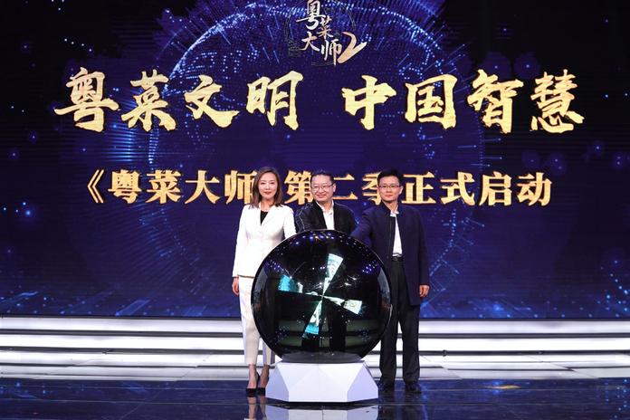 "《粤菜大师》第二季广州发布 | ""Cantonese Cuisine Master"" Season II Launched in Guangzhou"