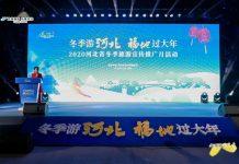 "河北冬季旅游盛典""闪耀""鹏城 | ""Enjoy Hebei"" Winter Travel Promotion Event Held in Shenzhen"