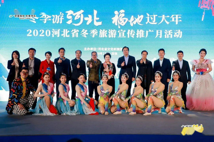 "河北冬季旅游盛典""闪耀""鹏城 