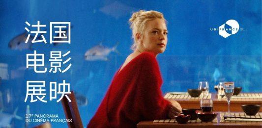 法国电影展映在广州和深圳开幕 | 17th French Film Panorama in Guangzhou and Shenzhen