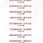 CNY-menu