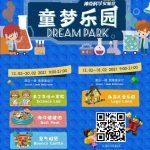 Dream-park-2