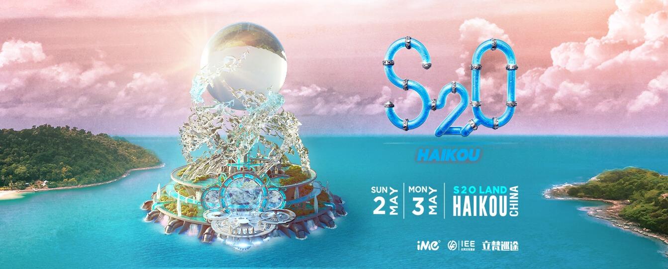 泼水电音节S2O将强势登陆海口 | S2O Songkran Festival 2021 Is Coming to Haikou
