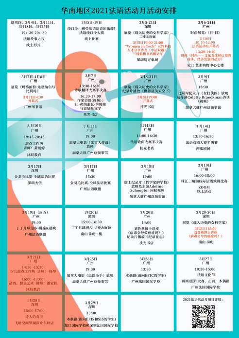 2021法语活动月华南地区开幕 | 2021 Francophonie Festival Kicks Off in South China