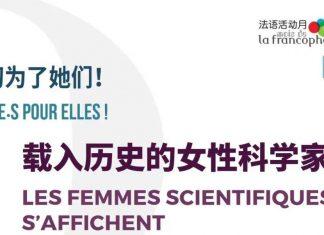 """展览信息:""""载入历史的女科学家""""系列展览在广州和深圳举办   Exhibition Info: """"Les femmes scientifiques s'affichent"""" in Guangzhou and Shenzhen"""