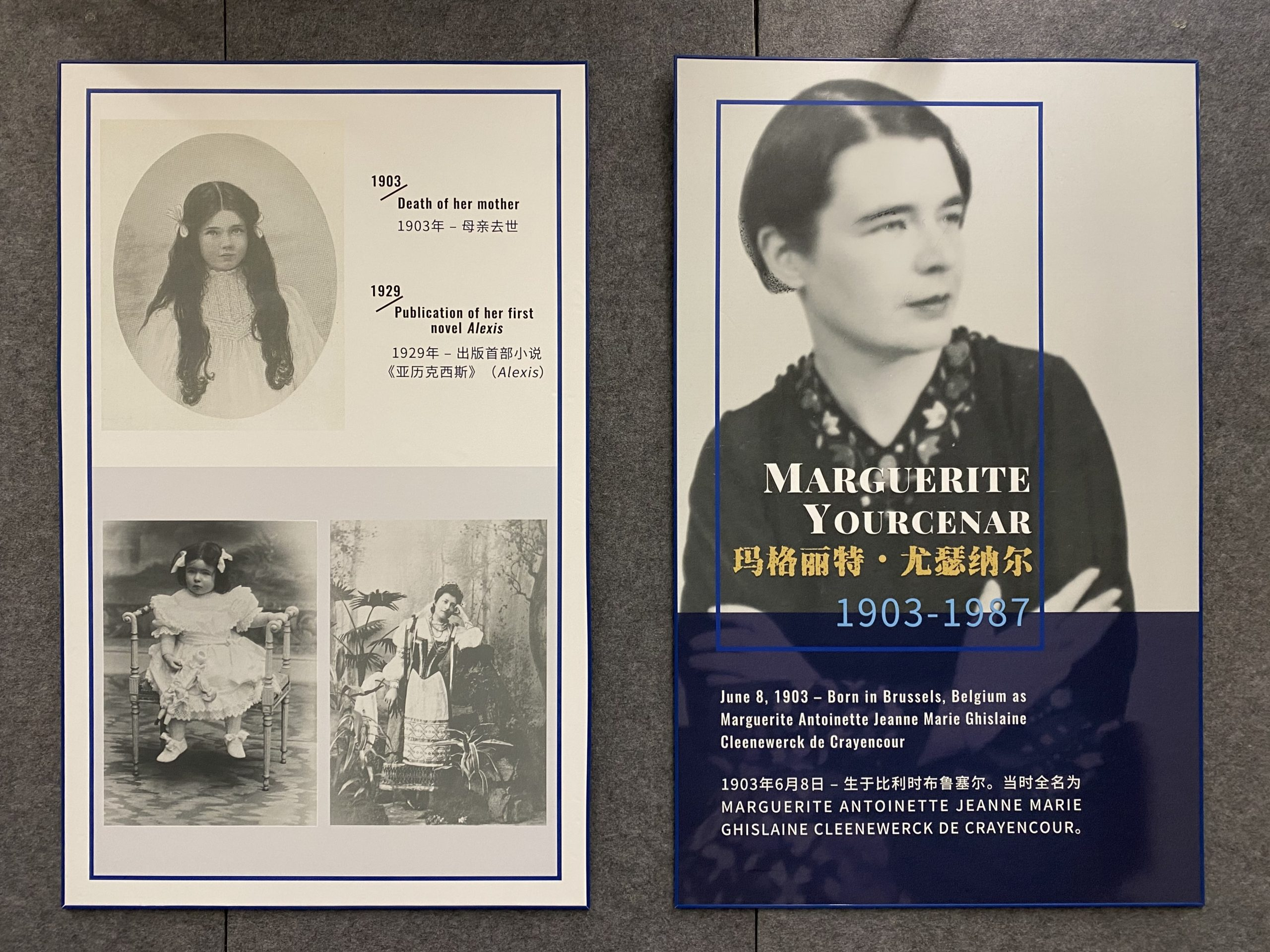 "展览信息:""玛格丽特·尤瑟纳尔与比利时""   Exhibition Info: ""Marguerite Yourcenar and Belgium"""