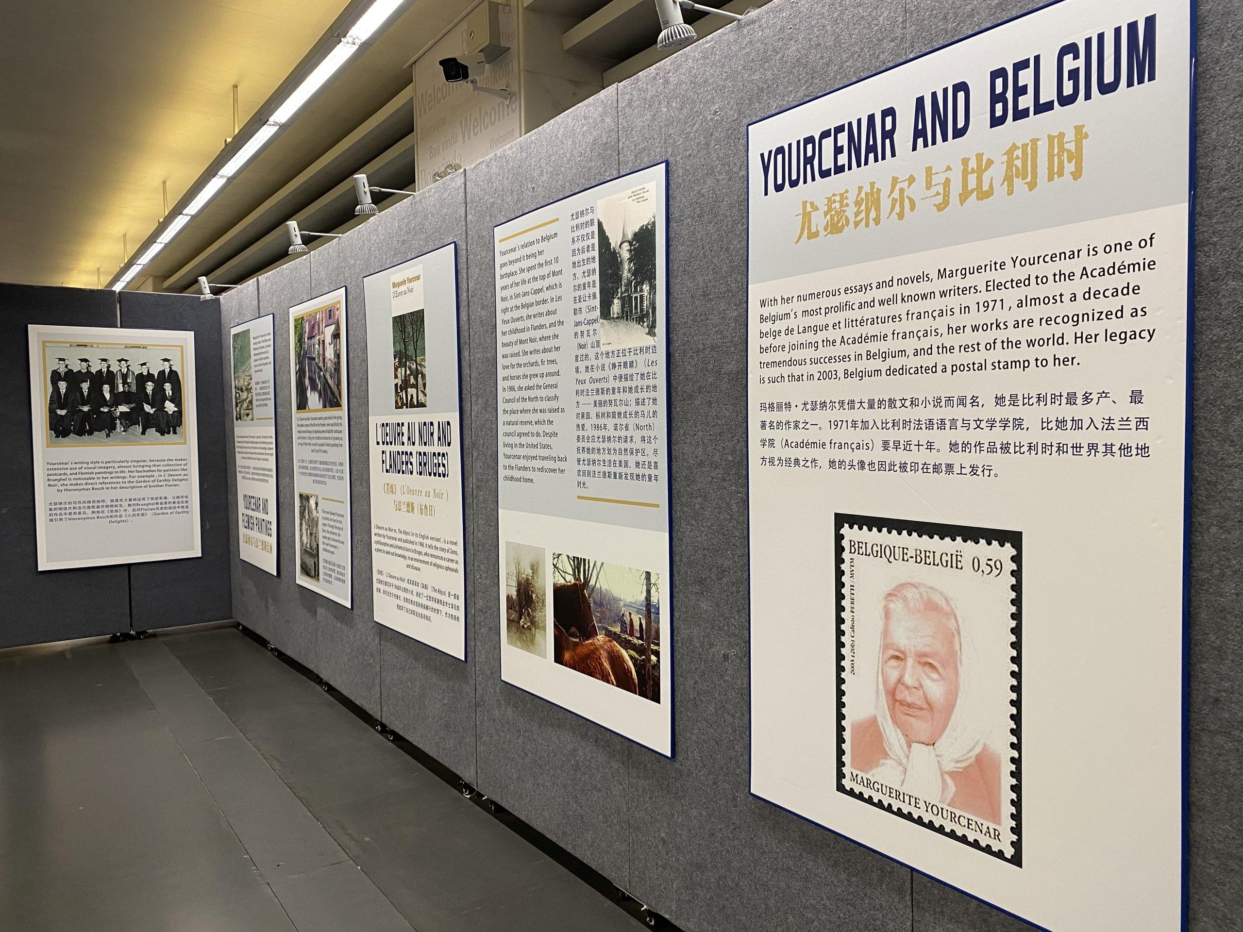 "展览信息:""玛格丽特·尤瑟纳尔与比利时"" | Exhibition Info: ""Marguerite Yourcenar and Belgium"""