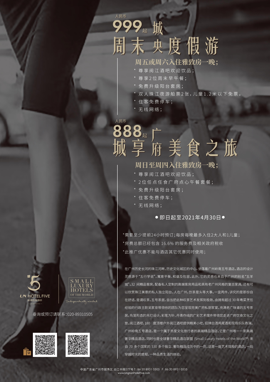 2021-02-24_LN5_城内度假海报_2-02-2
