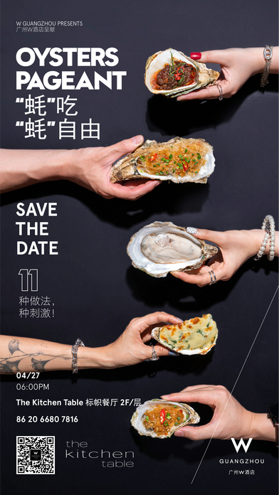 "五月""蠔""起来@广州W酒店 