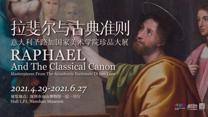 "展览信息:《拉斐尔与古典准则——意大利圣卢卡国家美术学院珍品大展》 | Exhibition Info: ""Raphael and the Classical Canon: Masterpieces from the National Academy of San Luca"""