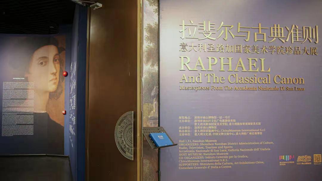 "展览信息:《拉斐尔与古典准则——意大利圣卢卡国家美术学院珍品大展》   Exhibition Info: ""Raphael and the Classical Canon: Masterpieces from the National Academy of San Luca"""