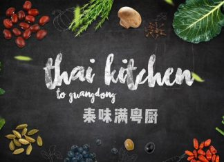 """泰味满粤厨""原汁原味的泰国美食制作,开播啦! 