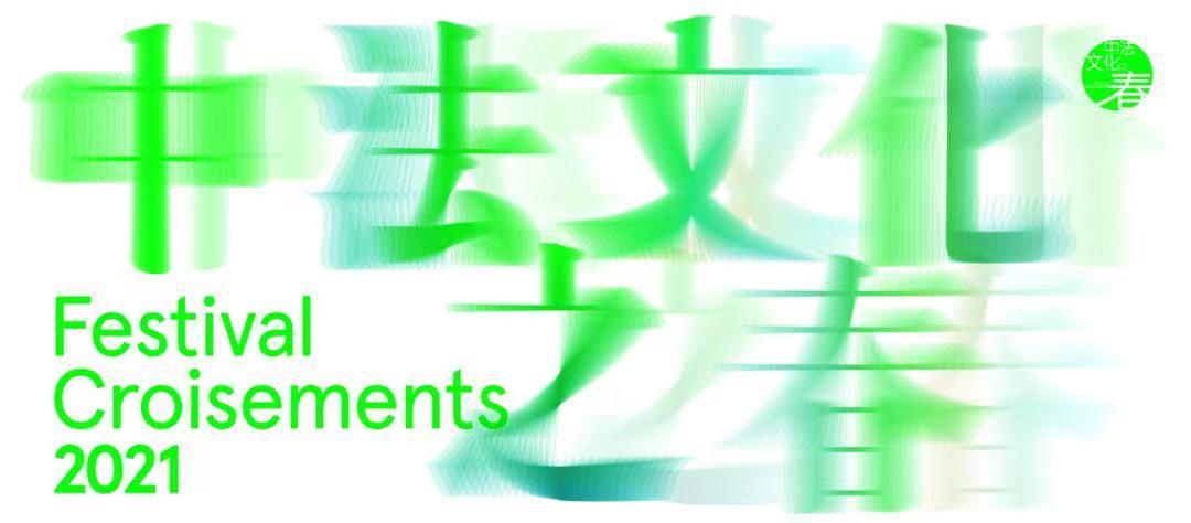 中法文化之春再次回归,21场活动落地华南 | Festival Croisements Returns This Year With 21 Events Taking Place in South China
