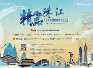 """2021广州亚洲美食节之精品珠江·亚洲美食文化长廊地标美食第二季、YOUNG城YEAH市嘉年华""盛大开幕 | Guangzhou Asian Food Festival & Boutique Pearl River, Asian Food Culture Corridor, Landmark Food Season Two launch in Guangzhou"
