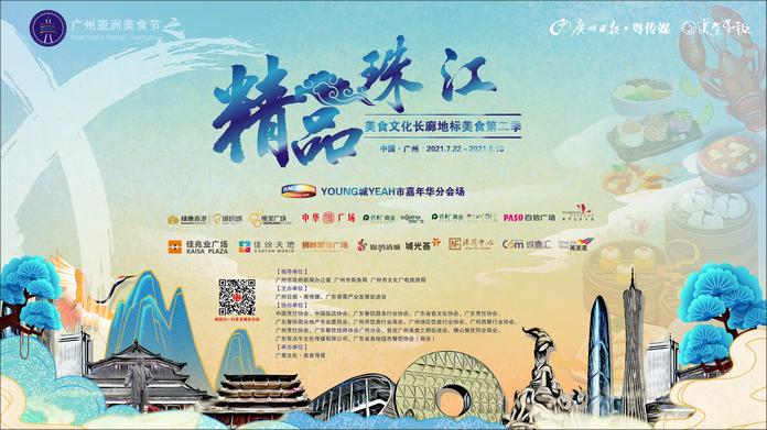 """2021广州亚洲美食节之精品珠江·亚洲美食文化长廊地标美食第二季、YOUNG城YEAH市嘉年华""盛大开幕   Guangzhou Asian Food Festival & Boutique Pearl River, Asian Food Culture Corridor, Landmark Food Season Two launch in Guangzhou"