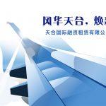 (改)skyco-629-vi-7-9-CC