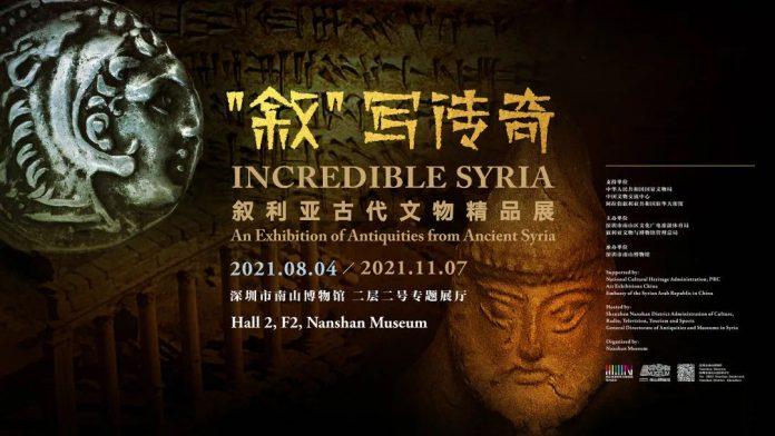 """展览信息:""""叙""""写传奇——叙利亚古代文物精品展   Exhibition Info:"""