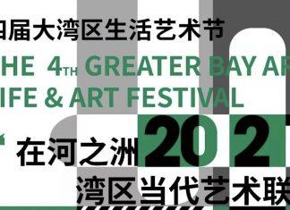 "展览信息:第四届大湾区生活艺术节暨""在河之洲""2021湾区当代艺术联展 | Exhibition Info: The 4th Greater Bay Area Life & Art Festival - ""On the Islet in the River"" Contemporary Art Exhibition of the Greater Bay Area (2021)"