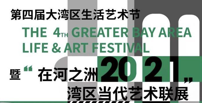"""展览信息:第四届大湾区生活艺术节暨""""在河之洲""""2021湾区当代艺术联展   Exhibition Info: The 4th Greater Bay Area Life & Art Festival -"""