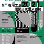 "展览信息:第四届大湾区生活艺术节暨""在河之洲""2021湾区当代艺术联展 | Exhibition Info: The 4th Greater Bay Area Life & Art Festival – ""On the Islet in the River"" Contemporary Art Exhibition of the Greater Bay Area (2021)"