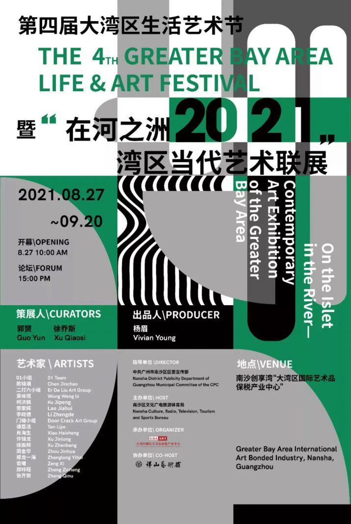 "展览信息:第四届大湾区生活艺术节暨""在河之洲""2021湾区当代艺术联展   Exhibition Info: The 4th Greater Bay Area Life & Art Festival - ""On the Islet in the River"" Contemporary Art Exhibition of the Greater Bay Area (2021)"