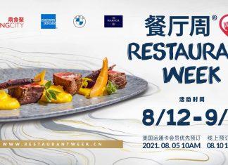 餐厅周 | Restaurant Week