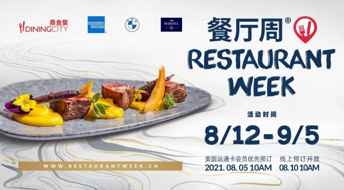 餐厅周   Restaurant Week