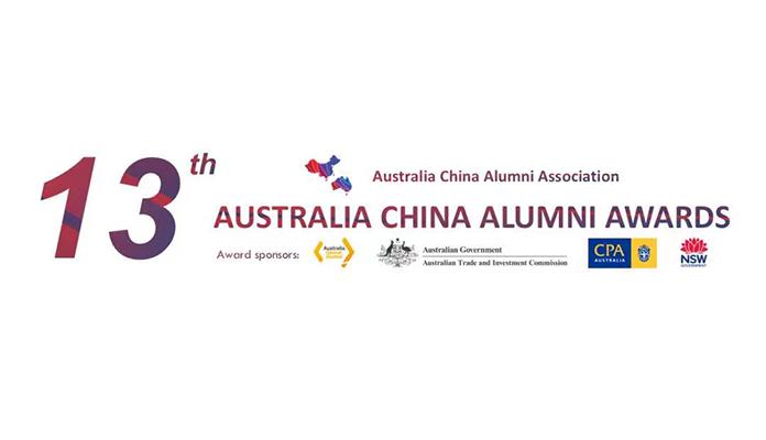2021年澳中杰出校友奖提名现正进行中!   Nominations Open for the 13th Australia China Alumni Awards