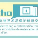 展览信息:回响——中法文物艺术品保护修复交流展   Exhibition Info: Écho – Rétrospective sur la Collaboration Franco-Chinoise en Matière de Restauration des Oeuvres D'art