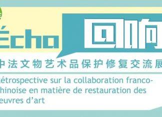 展览信息:回响——中法文物艺术品保护修复交流展 | Exhibition Info: Écho - Rétrospective sur la Collaboration Franco-Chinoise en Matière de Restauration des Oeuvres D'art